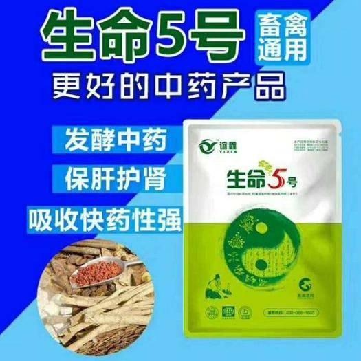 上海市閔行區營養添加劑 抗病毒中藥畜禽通用提高抵抗力,抗病毒30分鐘見效防豬瘟圓環