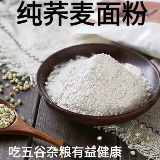 河北省唐山市迁安市 纯白荞麦面粉百分百纯天然粗粮有益健康5斤装包邮
