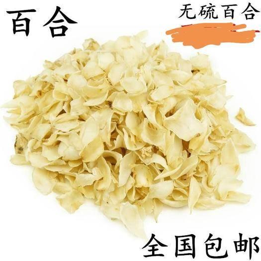 河北省保定市安國市 無硫 新貨 (食用)百合干 產地直銷 批發零售 一公斤包郵