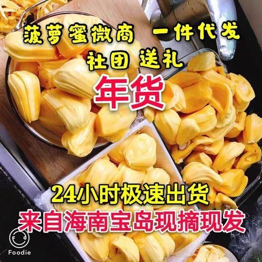 海南省??谑星砩角?年货海南菠萝蜜果,不是中间商果园直发,非红肉,支持一件代
