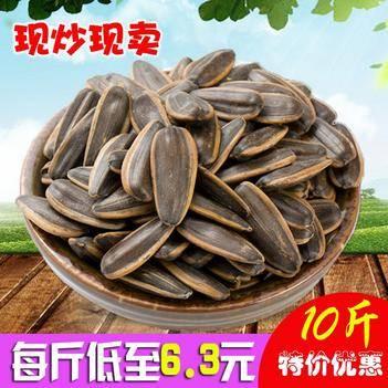 (正常發貨)瓜子批發散裝10斤原味葵花籽五香焦糖山核桃味整