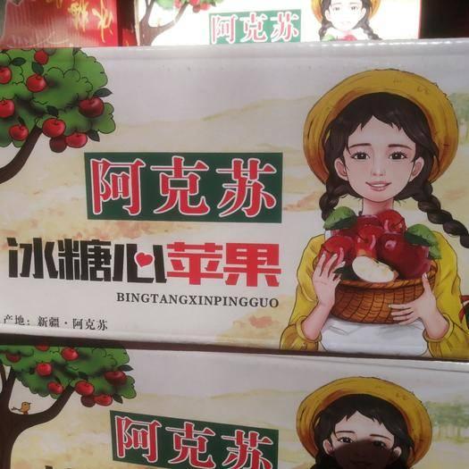 云南省昆明市官渡區 阿克蘇冰糖心蘋果!80以以上,凈重10斤45一箱