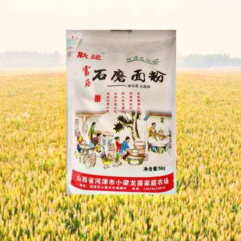 农家耿运石磨富硒黑小麦面粉