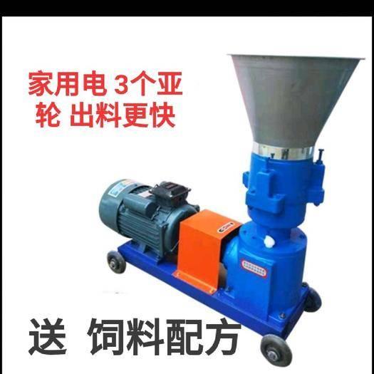 河南省鄭州市滎陽市 廠家直銷160型家用電時產400斤飼料顆粒機