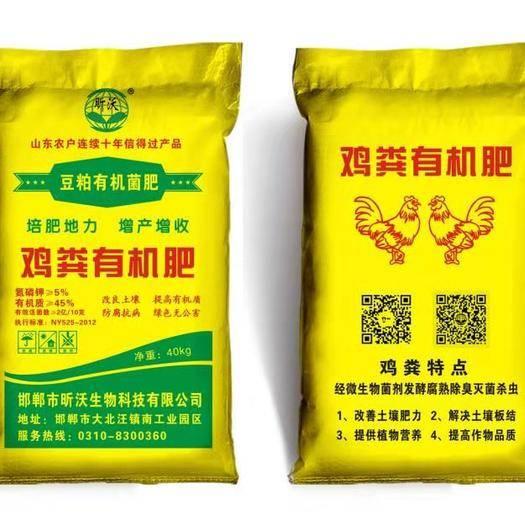 河北省邯郸市永年区 鸡粪有机肥