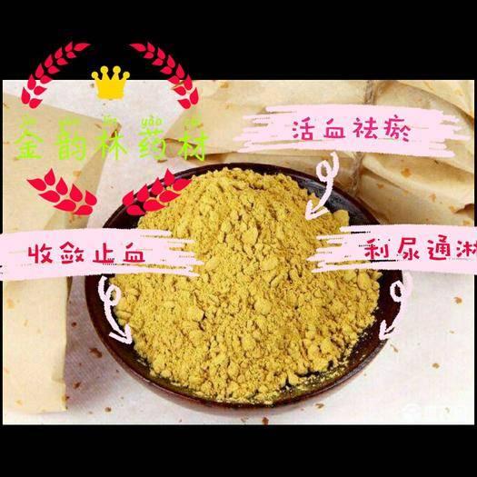 河北省保定市安國市蒲黃 粉 產地直銷 保質保量 袋裝 全場包郵