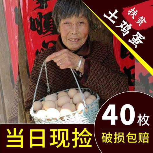 山西省大同市云岡區土雞蛋 (戰疫援供48小時內發貨)40個起包郵 【破損包賠】