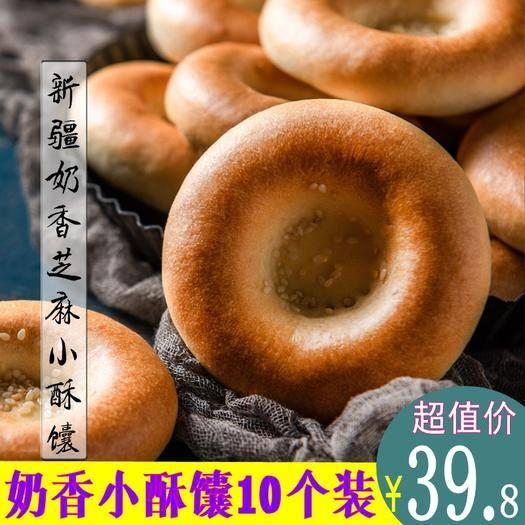 新疆维吾尔自治区乌鲁木齐市沙依巴克区 新疆特产正宗传统手工糕点早餐小酥馕饼烤馕饼10个装包邮