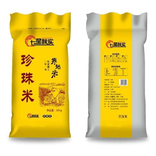 辽宁省沈阳市新民市 东北圆粒香米10斤包邮珍珠米农家自产大米香米一件代发
