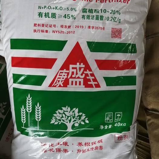 广西壮族自治区南宁市武鸣区 生物有机肥厂家直销