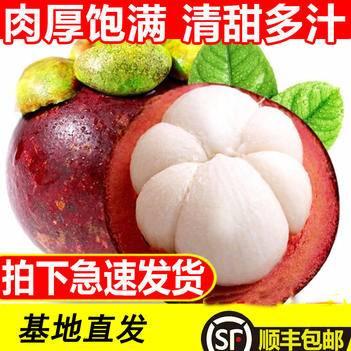 【顺丰包邮】精选泰国进口新鲜山竹水果1斤2斤5斤孕妇水果批发
