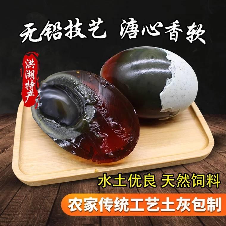[无铅皮蛋批发] 皮蛋价格1.58元/个