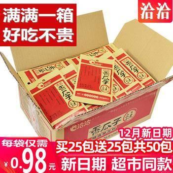 361葵瓜子 向日葵(買1送1共50袋整箱發貨)每袋僅需0.98元包郵香甜