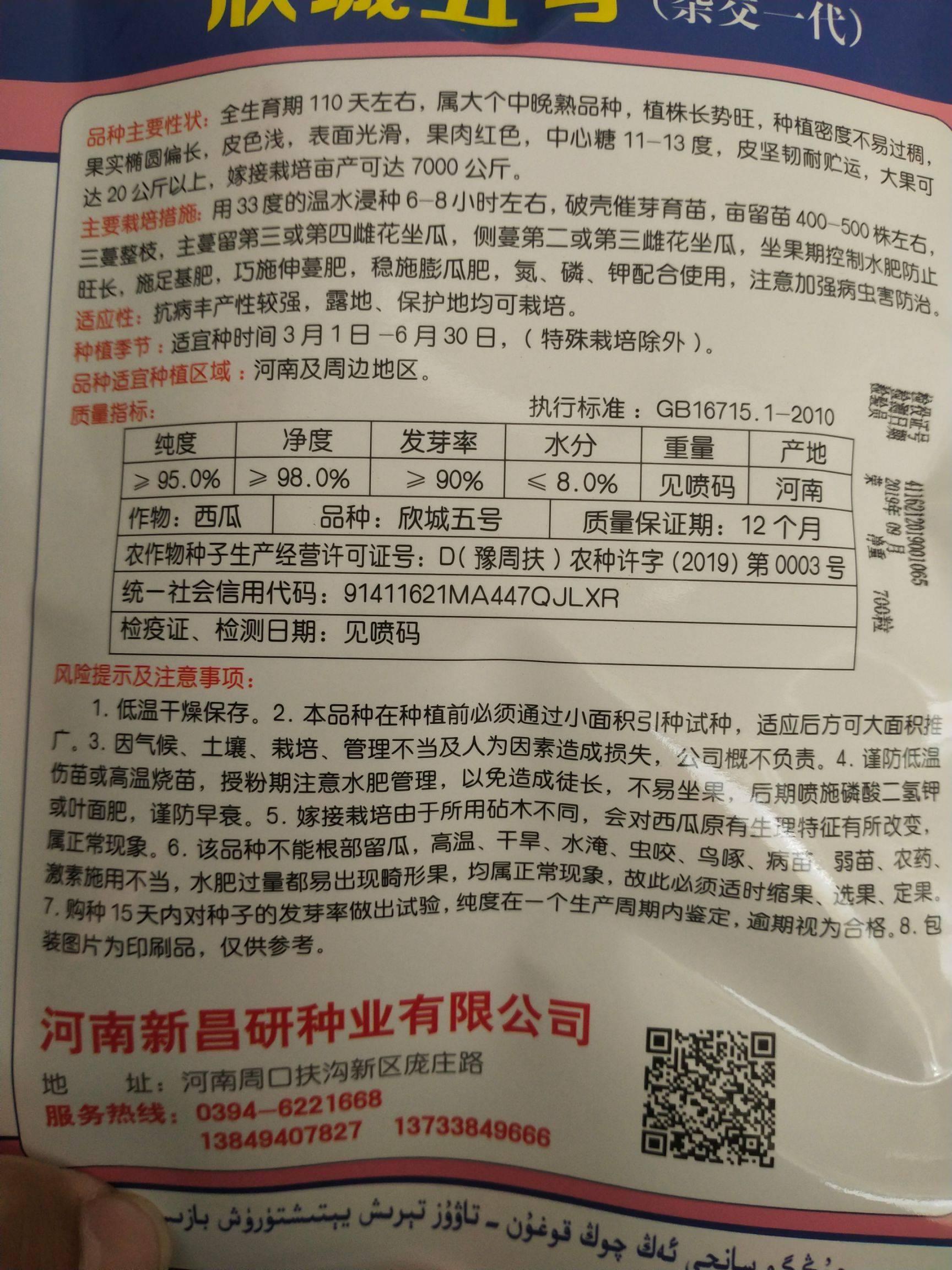 [西瓜种子批发] 欣城五号 西瓜种子 抗病不裂 含糖度13度以上 皮韧耐贮运价格105元/袋