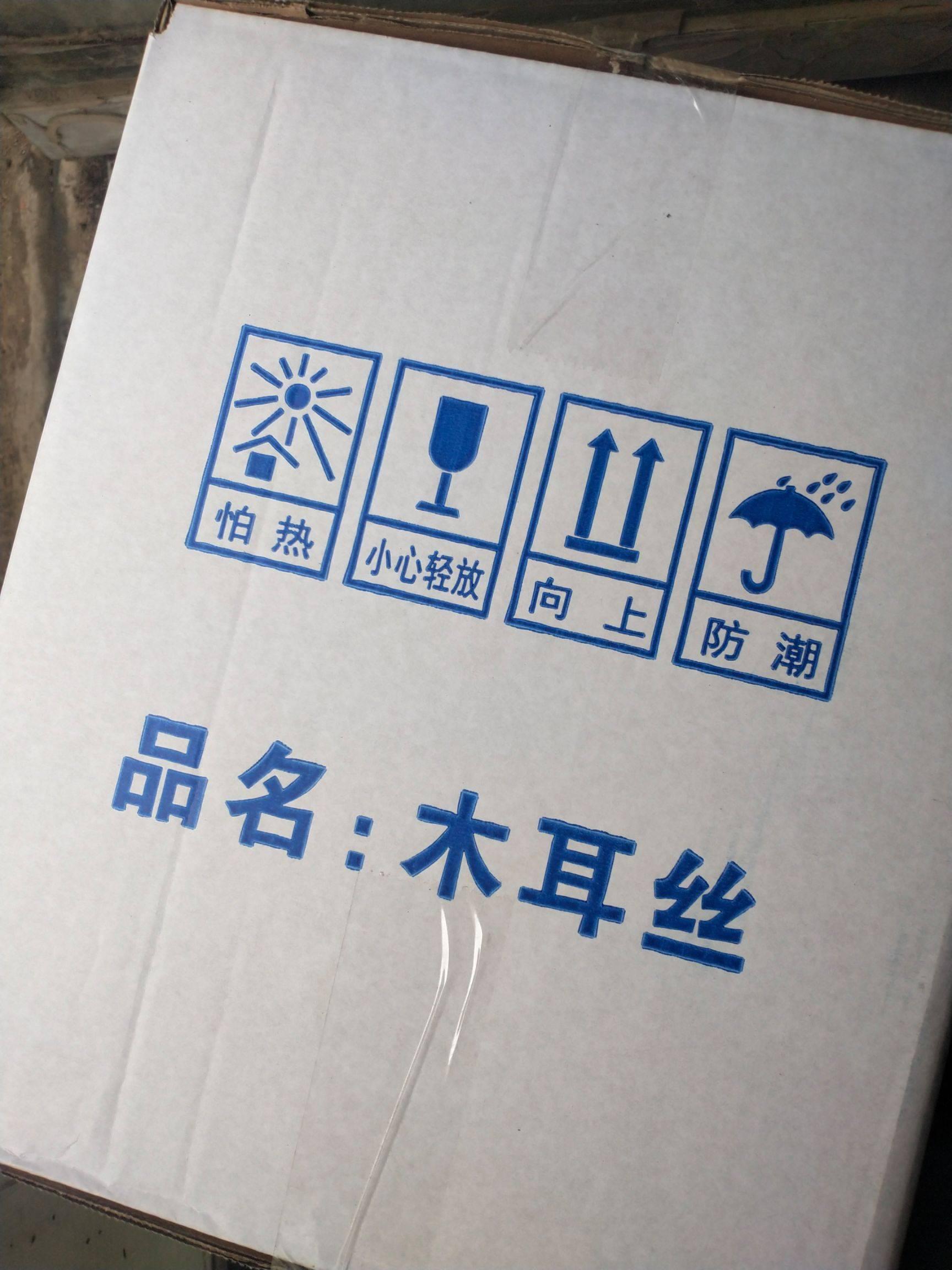 [木耳丝批发] 干木耳丝20斤江浙沪鲁皖包邮全国21个省份包邮价格350元/箱