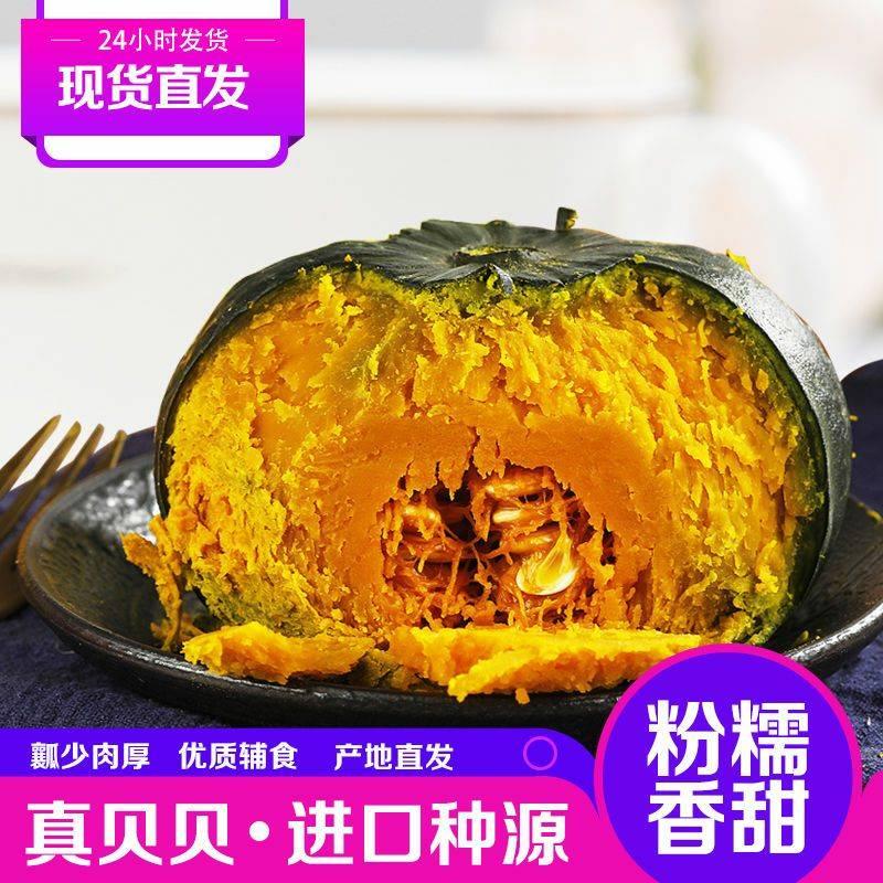 [贝贝南瓜批发] 贝贝南瓜板栗小南瓜味甜新鲜蔬菜日本进口种源老南瓜板粟宝宝辅食价格15.8元/箱