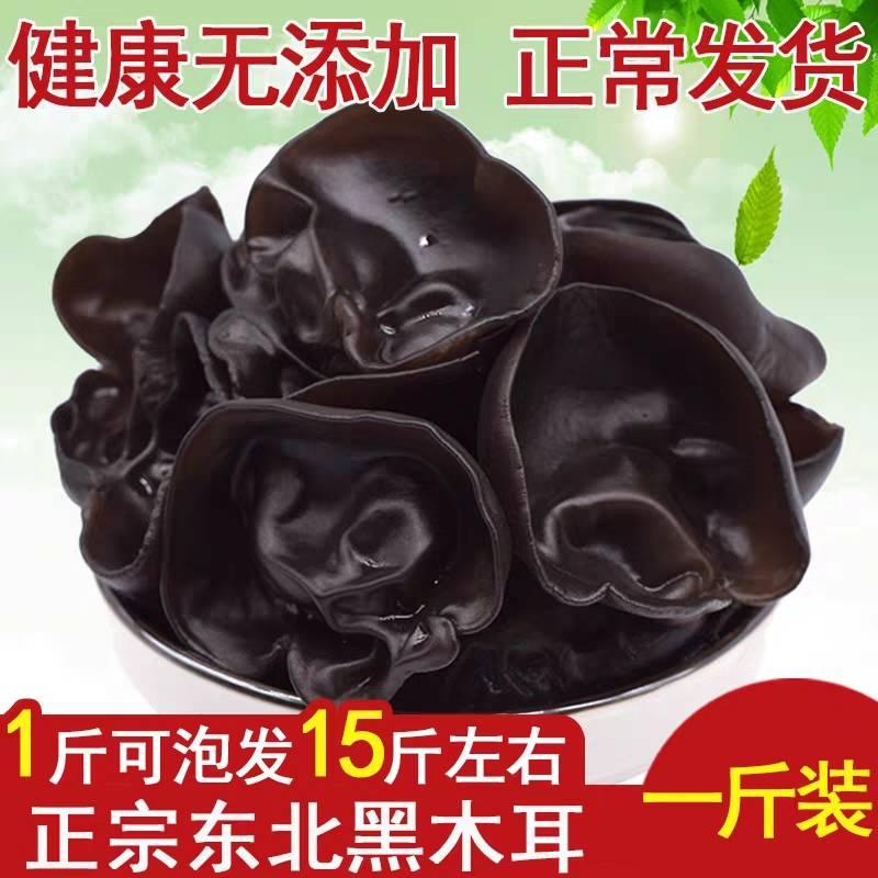 [黑木耳批发]黑木耳 黑龙江秋耳  包邮 无根 胶原蛋白丰富 一斤泡发达12斤价格32.9元/袋