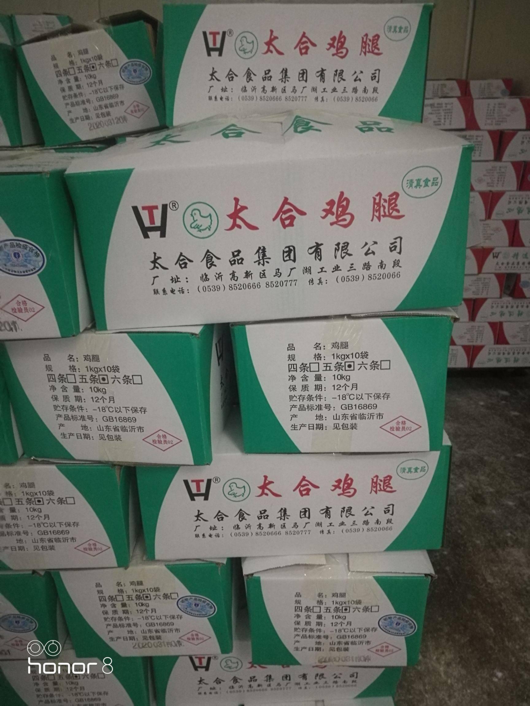 [鸡腿批发]鸡腿 排腿价格128元/箱