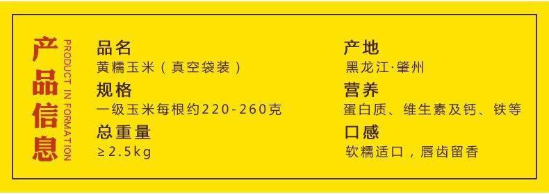 [甜玉米批发]东北甜糯玉米一件代发微商电商东北特产价格40元/根
