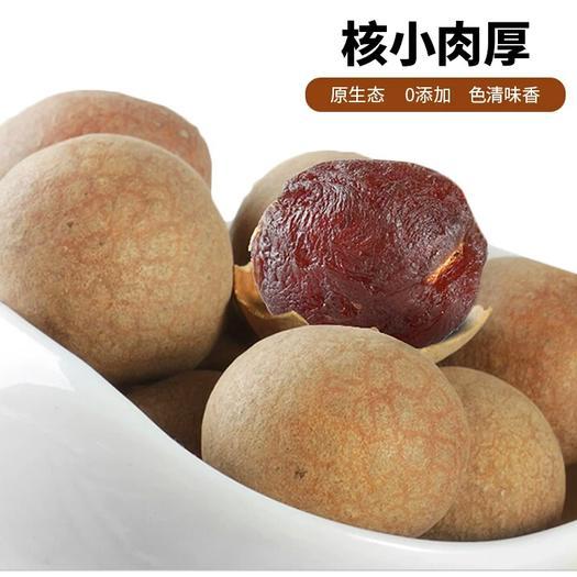 莆田桂圓干500g包郵龍眼干肉厚核小