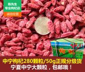 中寧枸杞  特級 大果質量好全國包郵