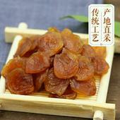 莆田桂圓肉 優等 袋裝 桂圓肉