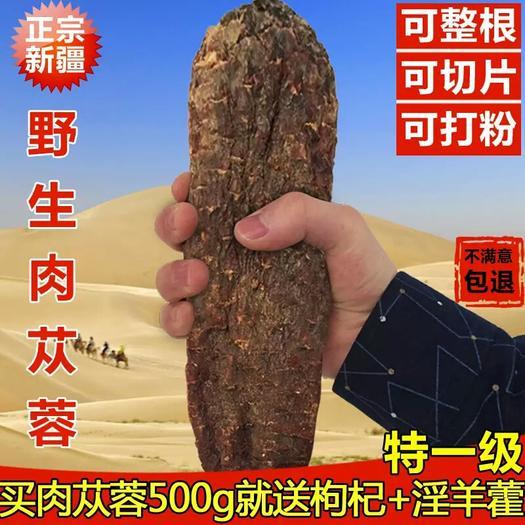 新疆维吾尔自治区乌鲁木齐市新市区肉苁蓉 买就送枸杞,淫羊藿