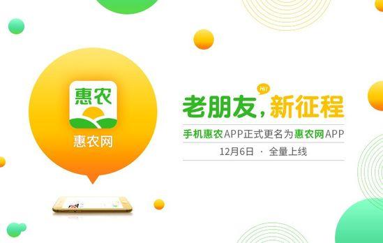 APP手机惠农正式更名为惠农网