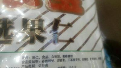 河北省石家莊市裕華區 優質清香開口榛子