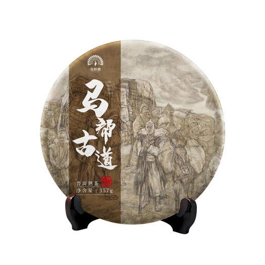云南省昆明市官渡區 馬幫茶普洱茶熟茶茶餅357g馬幫古道云南普洱茶熟茶茶葉