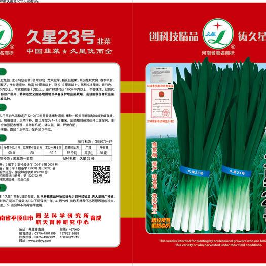河南省平顶山市湛河区韭菜种子 久星23号杂交休眠种韭菜四季种子优质抗病高产高效