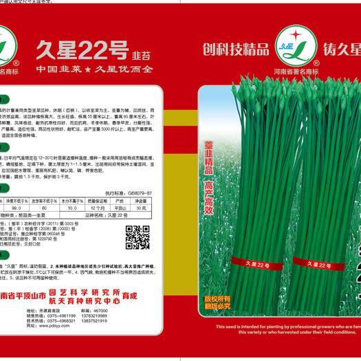 河南省平顶山市湛河区韭菜种子 久星22号 苔韭精品 高产高效