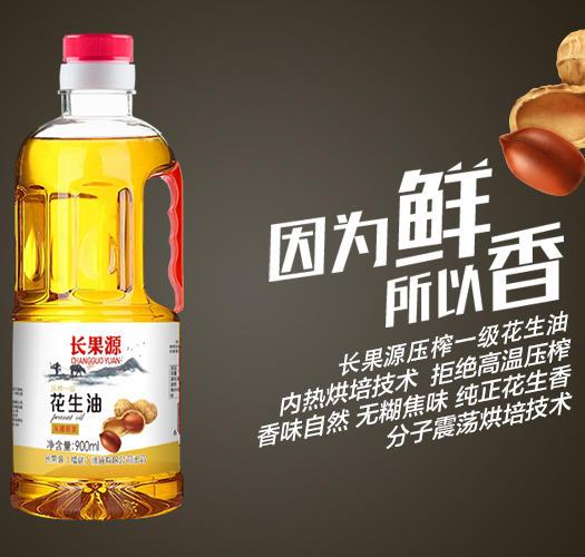河南省安陽市內黃縣 長果源900毫升壓榨一級花生油,團購,一件代發