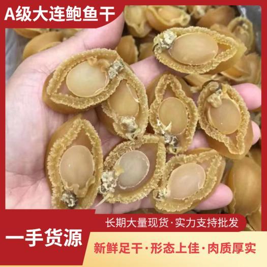福建省廈門市思明區 一手直銷批發大連淡曬黃金鮑魚干A級足干40至200頭規格