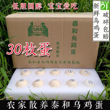 泰和烏雞蛋農家土雞蛋散養農村白鳳烏骨雞蛋30枚包郵
