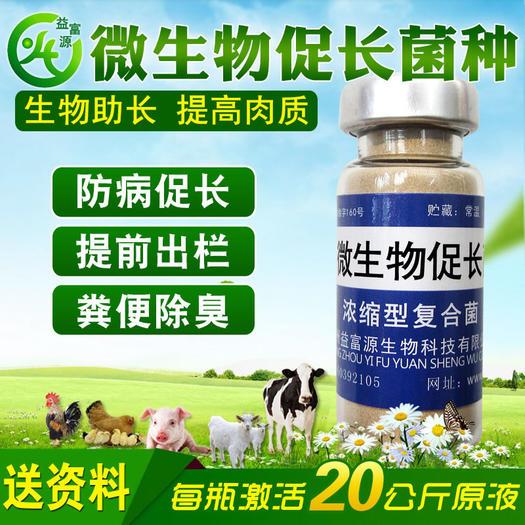 河南省鄭州市金水區 微生物飼料添加劑益生菌生長素
