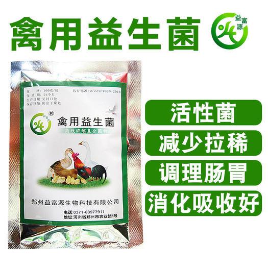 河南省鄭州市金水區 飼料添加劑羽毛營養生長素雞禽用益生菌益生素