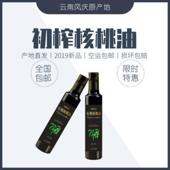 初榨核桃油250ml瓶裝零添加含亞油亞麻酸云南鳳慶產地直供