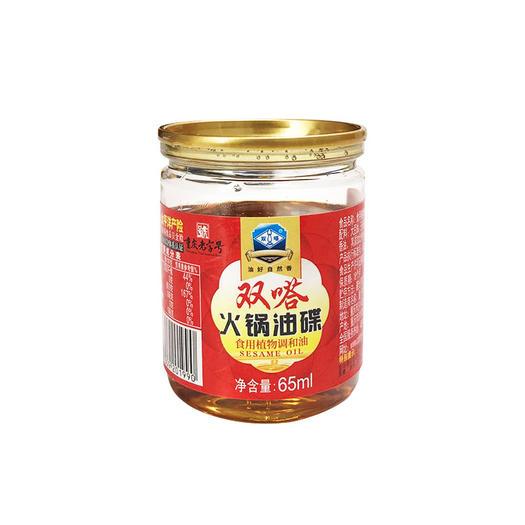 重庆市渝中区小榨芝麻油 双嗒火锅油碟亮罐装 65ml*150罐/件(含量20%)