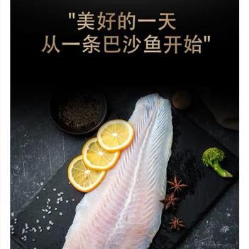巴沙魚柳  越南正關巴沙魚柳