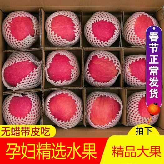 山西省運城市萬榮縣 山西冰糖心蘋果水果新鮮當季整箱批現季一箱應季脆甜紅富士