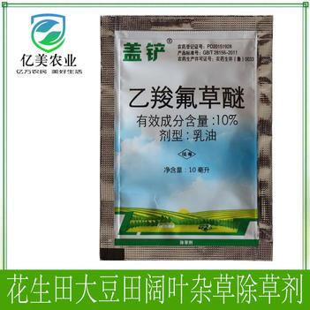 10%乙羧氟草醚大豆花生田苗后除草剂马齿苋野苋菜等阔叶杂草