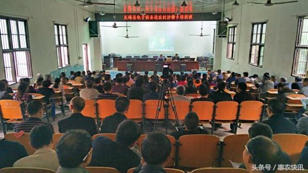 加快发展农村电商 双峰县携手惠农开展乡镇巡回培训