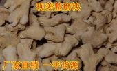 小黃姜干姜片 袋裝 18-24個月