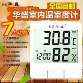 多功能溫度計