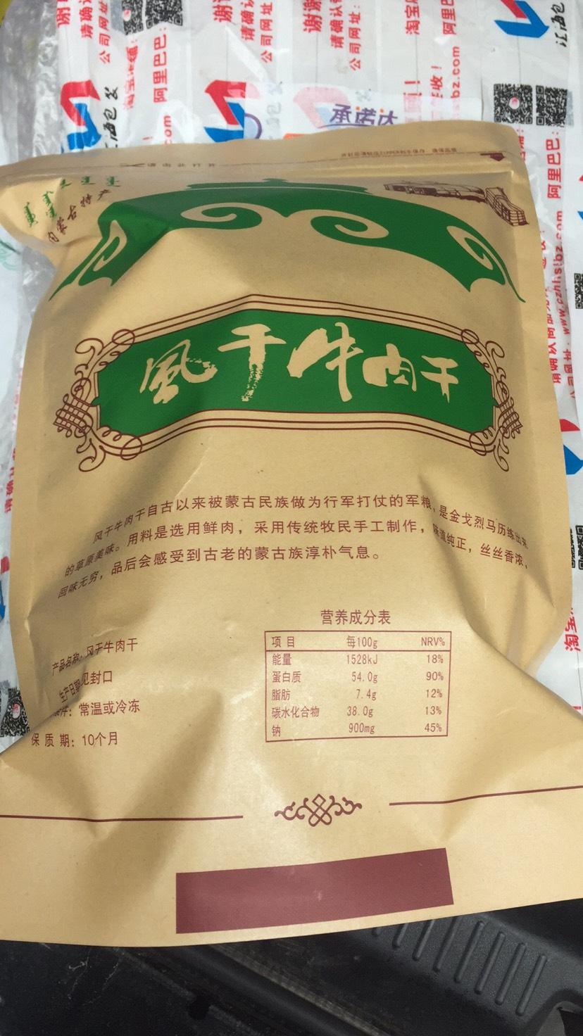 [干巴牛肉批发]干巴牛肉 熟肉价格158元/斤