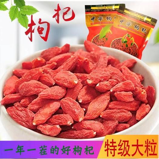 中寧枸杞 藥性好、顆粒大、回購多、品質高