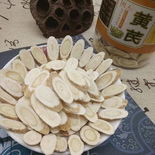 吉林省通化市通化县黄芪切片 ,大片,泡茶喝