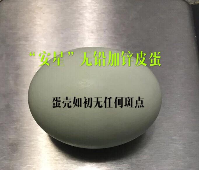 [无铅皮蛋批发]无铅皮蛋 价格55元/箱