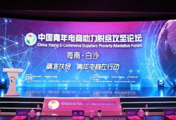 脱贫攻坚战进入新阶段 惠农网开启电商扶贫新篇章